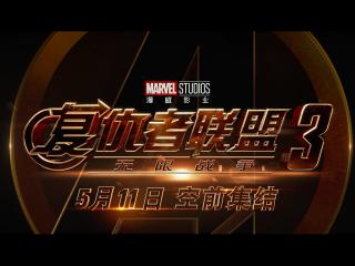 Dolby Avengers